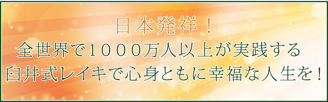日本発祥!全世界で1000万人以上が実践する臼井式レイキで心身ともに幸福な人生を!
