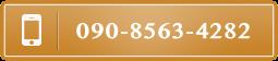 090-8563-4282